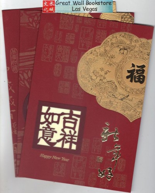 Chinese Lunar New Year Greeting Cards Pack 7H (3 cards in differenct designs) (WX7H)