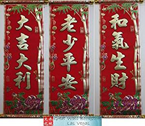 "2018 Year of the Dog Chinese New Year Red Banners (Fai Chun) with 4 Chinese Blessings character phase to signify different good fortunes - set of 3 - with gold embossing on velvet size: 8"" x 24"" (WX19)"