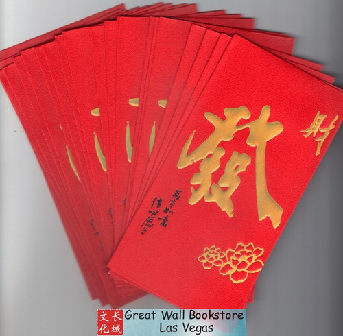 "Chinese Red Envelope for Happy New Year with Chinese Charaters ""Prosperous"" (gold embossing size: 3.5"" x 6.5"" ) a total of 20 red envelopes   (WXAN)                        )(WXAN)"