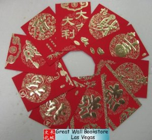 """Chinese Red Envelope for New Year (with gold embossing envelope size: 3.25"""" x 4.5"""" ) total 10 red envelopes in 8 different designs(WX6J)"""