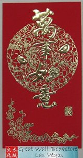 "Chinese Red Envelope for New Year (with gold embossing size: 3.5"" x 6.75"" ) total of 6 red envelopes (3 different designs)(WXCA)"