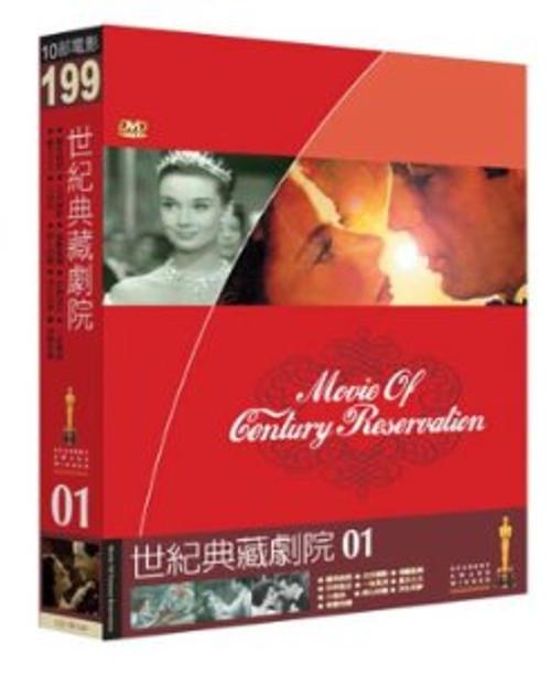 Movie of Century Reservation 世紀典藏劇院 - 10 套美國經典電影 - 中文字幕 vol. 1 with 10 Movie Classics (English Audio, Traditional Chinese Subtitle) (Taiwan Import)(WX1A)