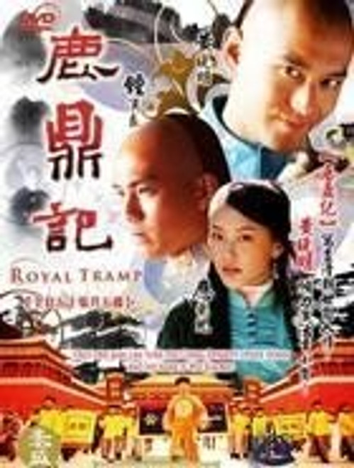 Chinese TV Series: Royal Tramp - 50 Episodes (Chinese Only, NO ENGLISH)(WXBK)