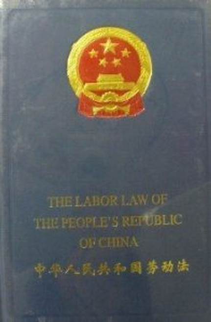 The Labor Law of the People's Republic of China - (WC4U)