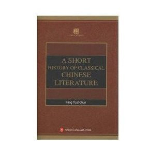 A Short History of Classical Chinese Literature - (WC27)