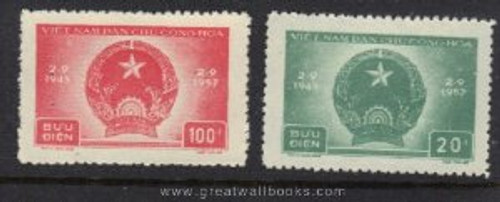 Vietnam Stamps - 1957, Sc 59-60, Democratic Republic, 12 Anniv. - MNH, F-VF (Free Shipping by Great Wall Bookstore) - (9N041)