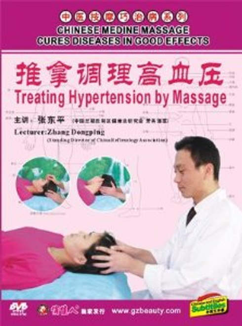 CHINESE MEDICINE MASSAGE CURES DISEASES IN GOOD EFFECTS-Treating Hypertension by Massage - (WK1F)