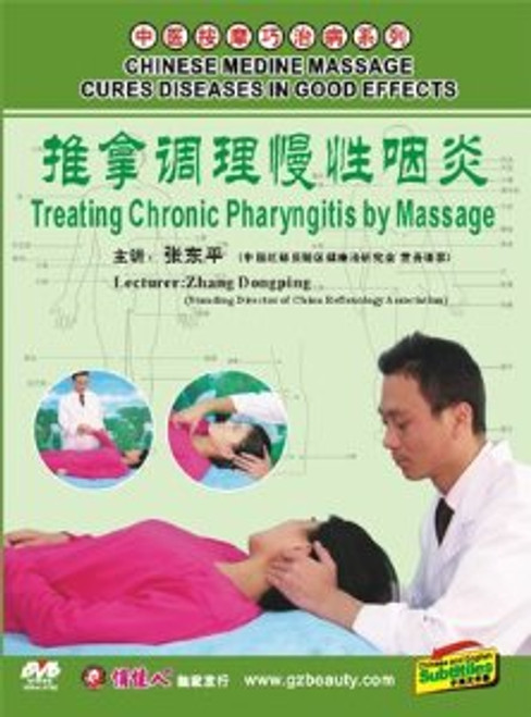 CHINESE MEDICINE MASSAGE CURES DISEASES IN GOOD EFFECTS-Treating Chronic Pharyngitis by Massage - (WK2U)