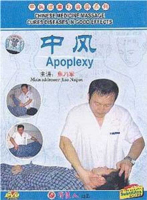 Apoplexy (Chinese Medicine Massage Cures Diseases in Good Effects ) - (WK39)