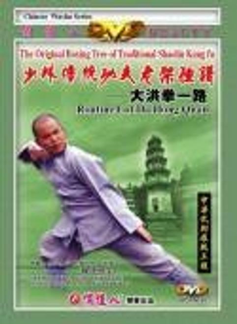 Routine I of Da Hong Quan- The Original Boxing Tree of Traditional Shaolin Kung Fu (2 all region DVDs) - (WM08)