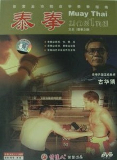Muay Thai - 3 DVD set - (WM10)