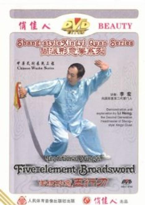Traditional Xingyi Five-element Broadsword - (WM20)