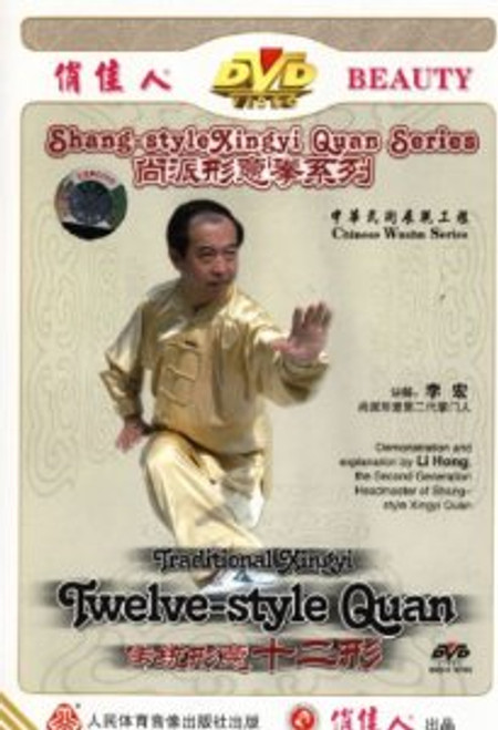 Traditional Xingyi Twelve-style Quan - (WM21)