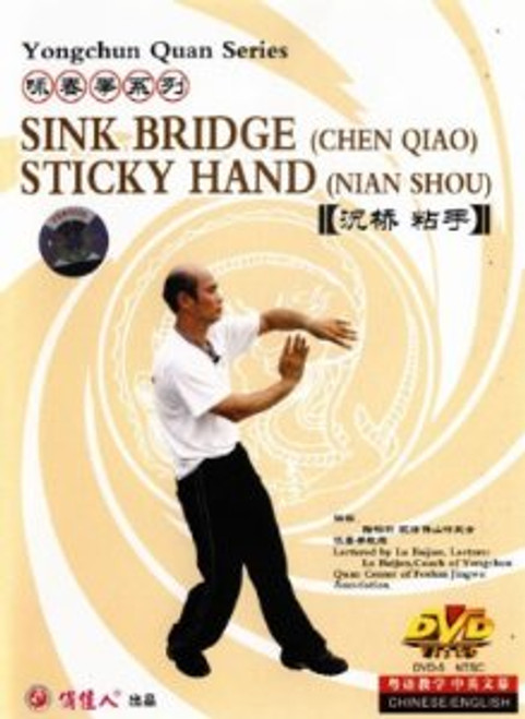 Sink Bridge - Sticky Hand - Yongchun Quan Series - (WM27)