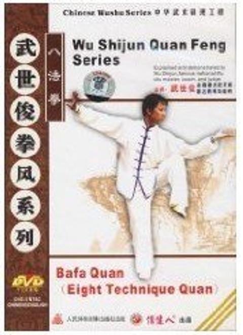 Bafa Quan( Eight Technique Quan) - Wu Shijun Quan Feng Series - (WM2W)