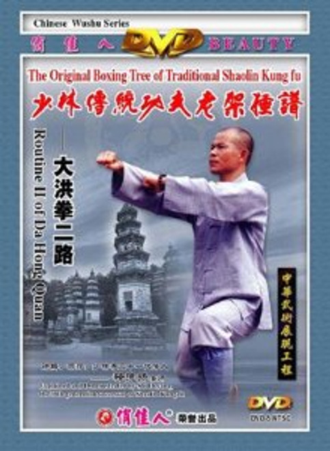 Routine II of Da Hong Quan - (WM37)