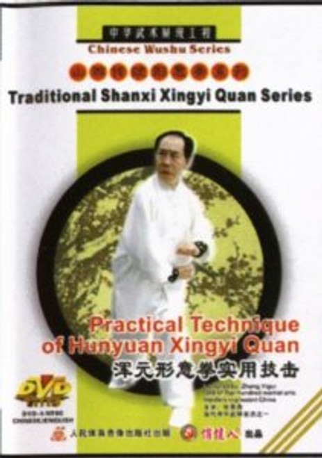 Practical Technique of Hunyun Xingyi Quan - Traditional Shanxi Xingyi Quan Series - (WM3Y)