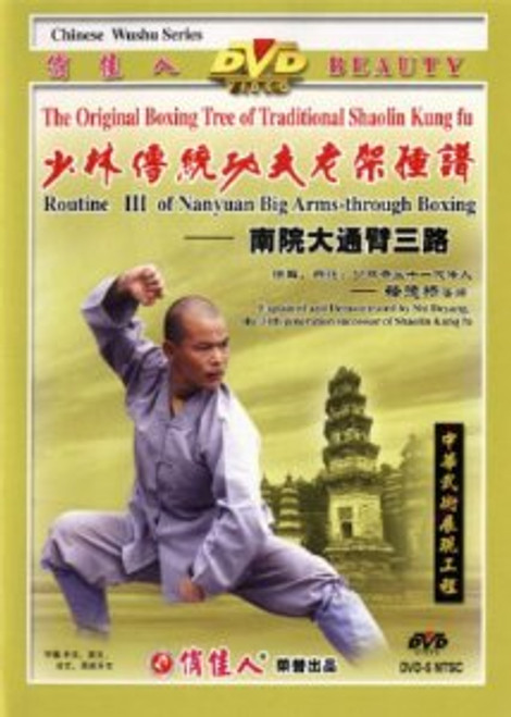 Nanyuan Back-through Boxing III - (WM46)