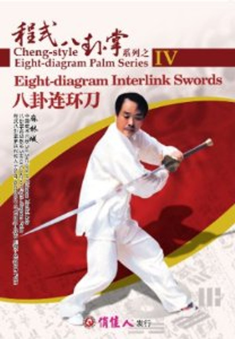 Cheng-style Eight-diagram Palm Series (IV)-Eight-diagram Interlink Swords (2 DVDs) - (WMEP)