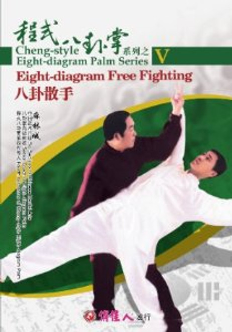 Cheng-style Eight-diagram Palm Series (V) -Eight-diagram Free Fighting - (WMEQ)