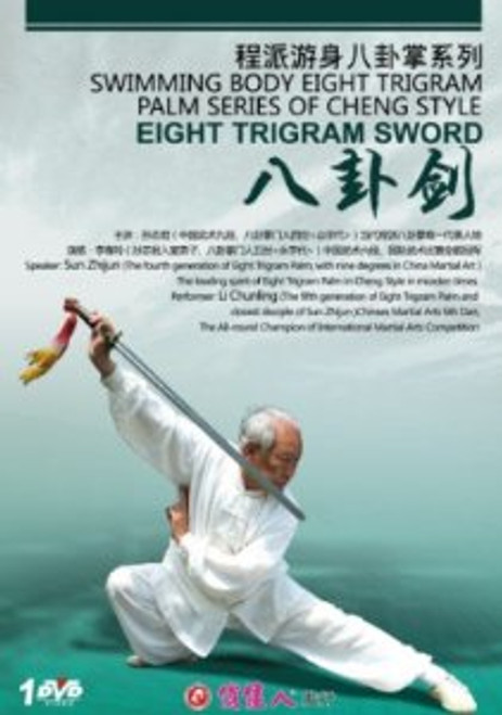 Cheng Style Eight Trigram Palm Swimming Body Series [Sword] - (WM67)