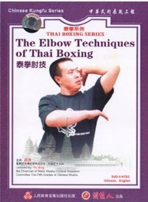 The Elbow Techniques of Thai Boxing - (WM7J)
