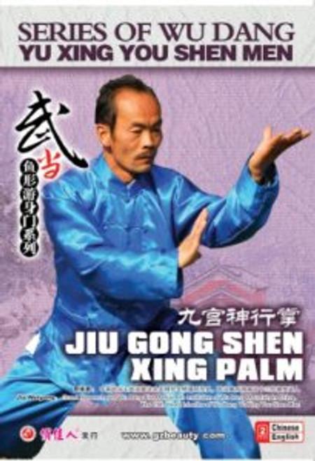 Series of Wu Dang Yu Xing You Shen Men-Jiu Gong Shen Xing Palm - (WM7Q)