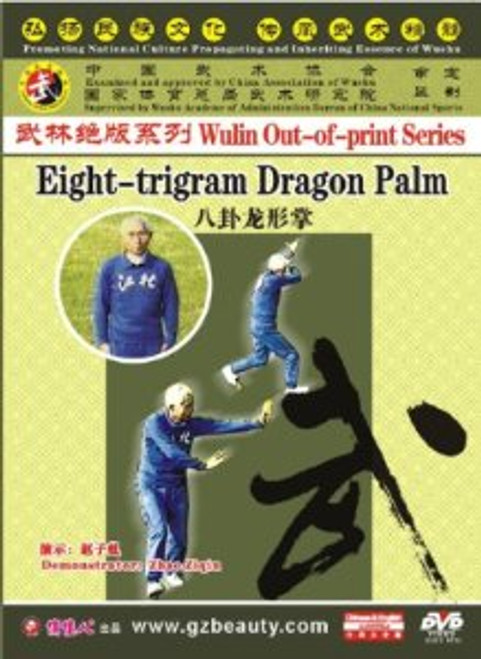 Eight-trigram Dragon Palm - (WM7R)