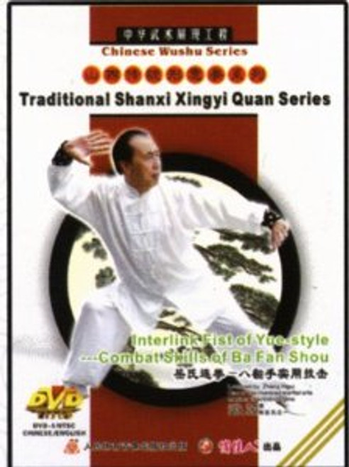 Interlink Fist of Yue-style----Combat Skills of Ba Fan Shou - (WM7U)