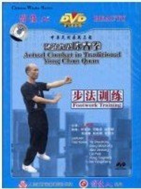 Footwork Training - Actual Combat in Traditional Yong Chun Quan - (WMAH)