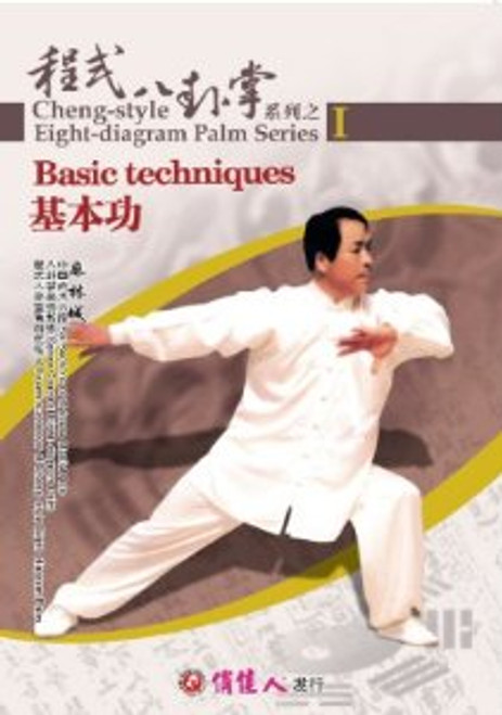 Cheng-style Eight-diagram Palm Series (I)-Basic techniques - (WMBE)