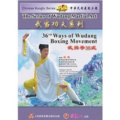 36th Ways of Wudang Boxing Movement - The Series of Wudang Martial Art - (WMBF)