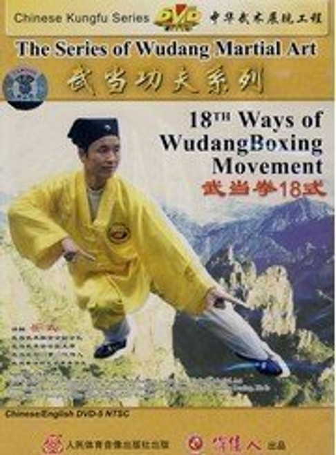 18th Ways of Wudang Boxing Movement - The Series of Wudang Martial Art - (WMBG)
