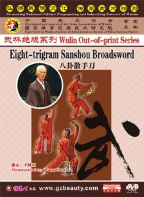 Eight-trigram Sanshou Broadsword - Wulin Out-of-print Series - (WMBX)