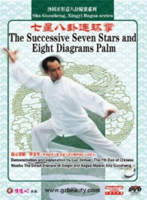 Sha Guozheng, Xingyi Bagua series-The Successive Seven Stars and Eight Diagrams Palm - (WMC4)