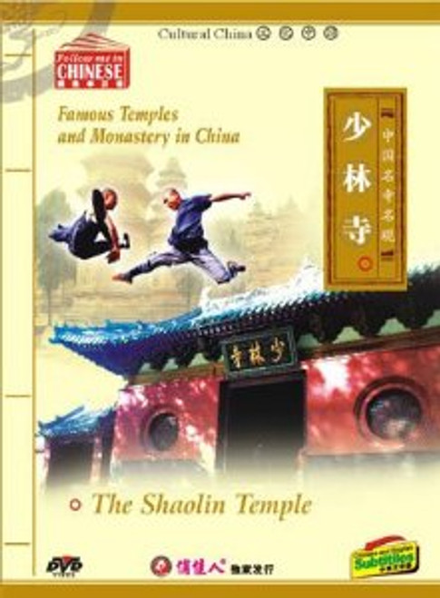 Famous Temples and Monasteries in China-The Shaolin Temple - (WMC8)