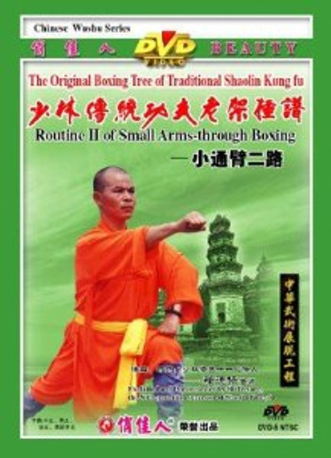 Routine III of Small Arms-through Boxing - The Original Boxing Tree of Traditional Shaolin Kung Fu - (WMCM)