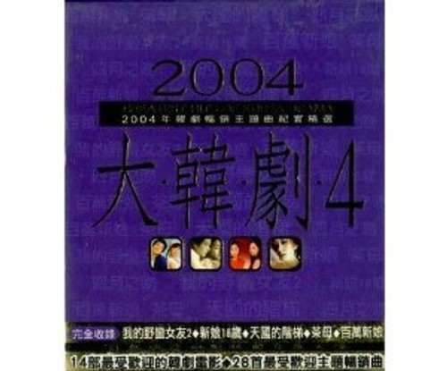 2004 Greatest Hits of Korea Drama Theme Songs (2 CD) (Taiwan Import) - (WV0G)