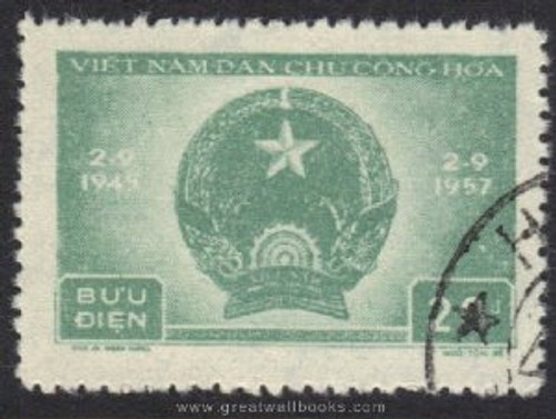 Vietnam Stamps - 1957, Sc 59, Democratic Republic, 12 Anniv. - CTO, F-VF - (9N071)