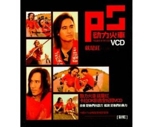 Power Station: This is Red (VCD format) (Taiwan import) - (WV1E)