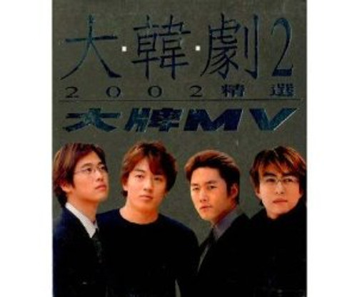 2002 Korea Drama Theme Songs Best Collection (CD + 1 VCD) (Taiwan Import) - (WV2L)