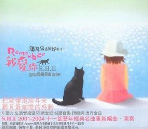 Cat's Ear Chinese Music: Remember S.H.E (Taiwan import) - (WV2V)