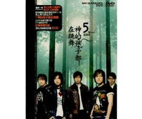 Mayday: 5th Mayday (DVD) (Taiwan Edition) - (WV3V)