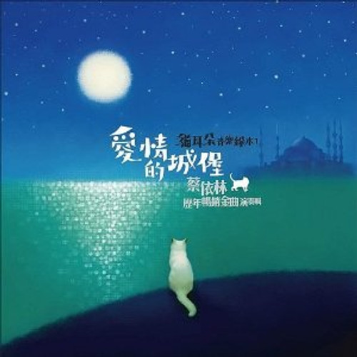 Cat's Ear Chinese Music: Love Castle - Play Songs by Jolin Tsai (Taiwan Edition) - (WVC8)