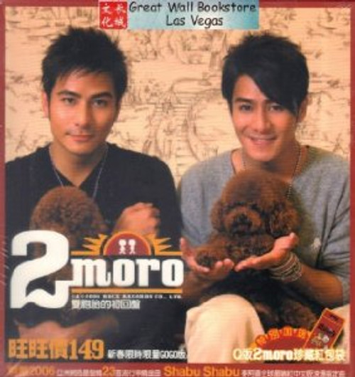 2 moro: The First Album 雙胞胎的初回盤 (新春限時限量GOGO版 AVCD)  (Taiwan Edition) - (WV5A)