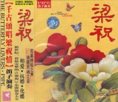 Dizi: Butterfly Lovers + Other Folk Songs - (WV5X)