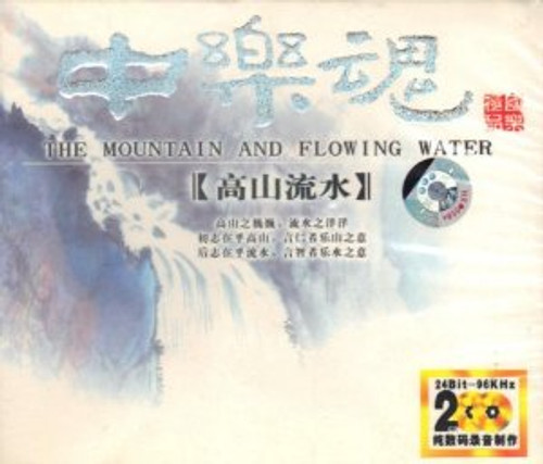 Chinese Classical Music: The Mountain and Flowing Water (2 CDs) - (WV61)