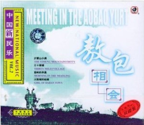 Erhu and Piano on Chinese Music - Meeting in the Aobao Yurt (2 CDs) - (WV62)