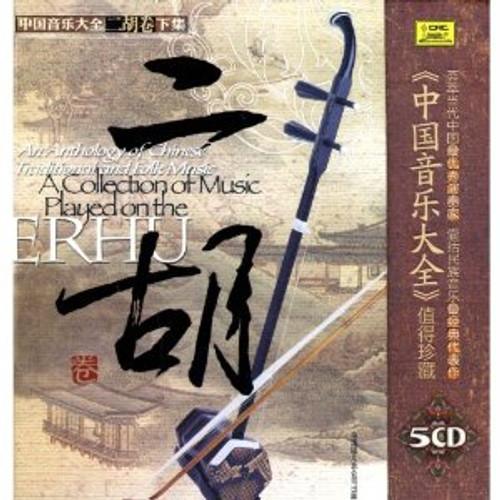 Erhu (Chinese 2 Stringed Fiddle): An Anthology of Chinese Treaditional Folk Music Vol. 2 (5 CD Box Set) - (WV6J)