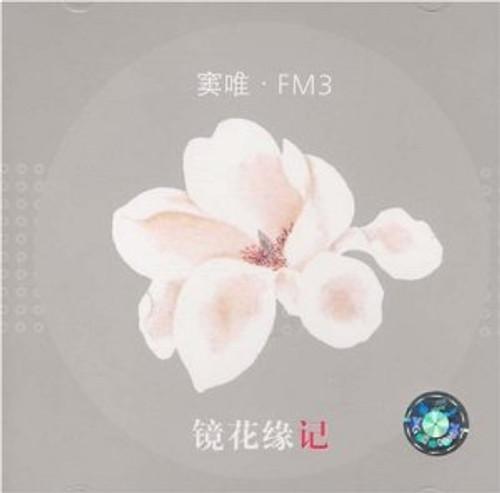 Dou Wei: FM3 - (WV7E)